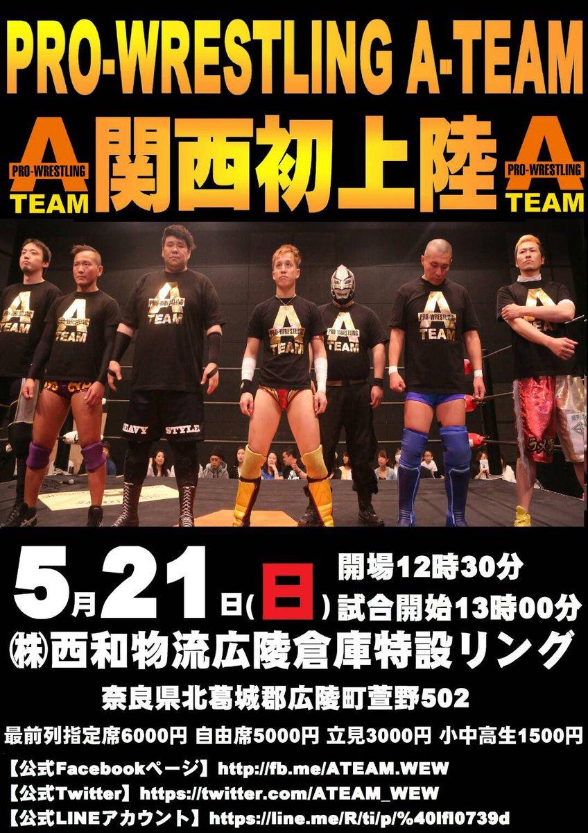 PRO-WRESTLING A-TEAM 関西初上陸 5月21日(日)奈良大会